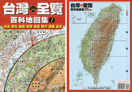 Blog_taiwan_atlas3