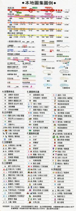 Blog_taiwan_atlas3_legend