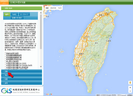 Blog_taiwan_map_hp1