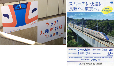 Blog_hokurikushinkansen2