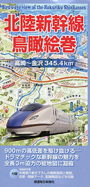 Blog_hokurikushinkansen33