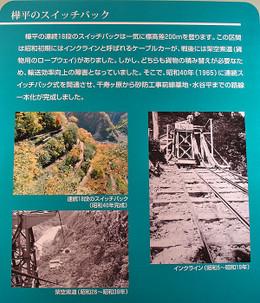 Blog_tateyamasabo7