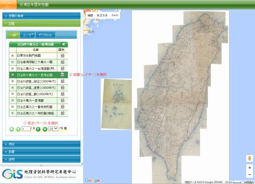 Blog_taiwan_map_hp2