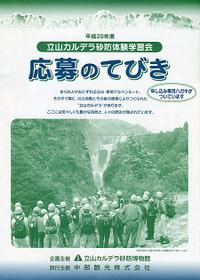 Blog_tateyamasabo1